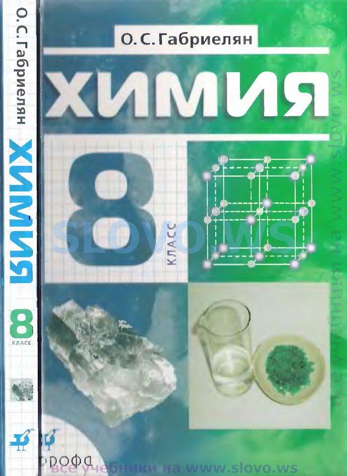 Книга химия. 8 класс. Рабочая тетрадь к учебнику о. С. Габриеляна.